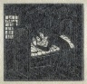 Eric Gill / Mother and Child, from 72 unsigned prints on Japanese paper from a set of 80, issued as extra set for 80 copies of the book (numbered 1-80 and signed): pl.68: G. 15: / 1924