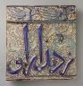 Iran, Kashan / Tile / early 14th century