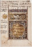 Egypt / Frontispiece from the Fourth Section of the Fatawi (Legal Opinions) of Qadi Khan / second half 15th century