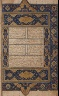 Iran / Right-Hand Page of a Double-Page Illuminated Frontispiece from an Unknown Manuscript / late 15th century