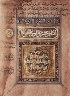 Egypt / Frontispiece from the Eighteenth Section of the Fatawi (Legal Opinions) of Qadi Khan / second half 15th century