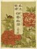 Katsukawa Shunsho / Color-printed wrapper for Ise Monogatori / Edo period, ca. 1773