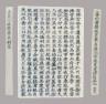 Korea, Choson Period (1392-1910) / Epitaph Plaque / 1718