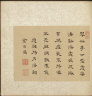 Fan Qi / Album of Landscapes, Flowers and Birds: Leaf 10 / 1600s