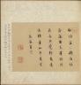 Fan Qi / Album of Landscapes, Flowers and Birds: Leaf 1 / 1600s