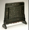 China / Tablescreen with Calligraphy of Sima Guang's (1019-1086) / Southern Song dynasty, 1127-1279