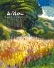 Emily Carr / Trees on a Hillside / 1910 - 1911