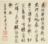 Wang Gai / Album of Landscapes: Leaf 4 / 1677