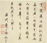 Wang Gai / Album of Landscapes: Leaf 7 / 1677