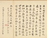 Chen Hongshou / Paintings after Ancient Masters: Calligraphy / 1598-1652