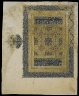 Ilkhanid / Leaf from a Qur?an / 1302?8
