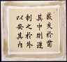 Mark Tobey / No 8 attempt to write chinese / 1934
