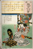 Hiroshige / The Courtesan Takao  with a poem by Kanke, no. 24 from the series Allusions to the One Hundred Poems (Ogura nazorae hyakunin isshu) / circa 1843 - 1846