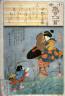 Hiroshige / The Spirit of  Kuzunoha the Fox  with a poem by Chunagon Kanesuke , no. 27 from the series Allusions to the One Hundred Poems (Ogura nazorae hyakunin isshu) / circa 1843 - 1846