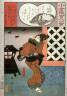 Hiroshige / The Girl Hatsu with a poem by Koshikibu no Naishi, no. 60  from the series Allusions to the One Hundred Poems (Ogura nazorae hyakunin isshu) / circa 1843 - 1846