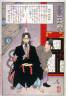 Yoshitoshi / Hitsu no Saisho Haruhira discovers his Father / 1895