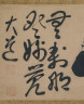 "Daido / The Character for ""Heart/Mind"" as an Ens?o / 17th century"