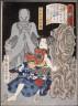 Tsukioka Yoshitoshi / Mutsuki Suginosuke Norifusa with a Ghost / 4/1867