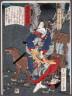 Tsukioka Yoshitoshi / Hatch?otsubute Kiheiji's Wife Yatsushiro with a Dog / 11/1866