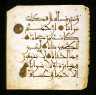 Spain, probably Valencia / Page from a Manuscript of the Qur'an / 12th century