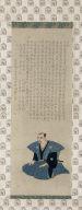 Pair of Portraits of Samurai- Officials: Hirai Rinsei