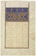 Illuminated Manuscript Page from a Manuscript of the Majnun u Layli of Amire Khusraw Dihlavi