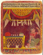 Expectant Heroine (Vasasajja), Nayika Painting Appended to a Ragamala (Garland of Melodies)