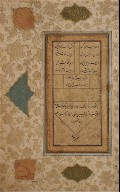 Colophon Page from a Manuscript of the Anwar-i Suhayli