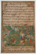 Angels Adoring Adam, Page from a Manuscript of the Majalis al' Ushshaq