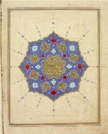 Manuscript of the Qur'an (Complete)