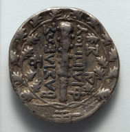 Didrachm: Club and Trident (reverse)