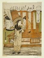Chizuka no Fumi no Bosetsu (The Evening Snow of a Thousand Bundles of Love-Letters)