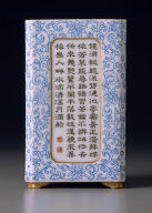 Square brush pot with calligraphy of poems