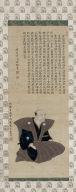 Pair of Portraits of Samurai-Officials: Hirai Kyosei