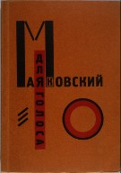Cover illustration, for the book Dlya Golosa (For the Voice) by Vladimir Vladimirovich Mayakovsky (Berlin: Gosizdat, 1923)
