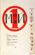 Third chapter, pg. 13 , in the book Dlya Golosa (For the Voice) by Vladimir Vladimirovich Mayakovsky (Berlin: Gosizdat, 1923)