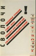 Fourth chapter, pg. 17, in the book Dlya Golosa (For the Voice) by Vladimir Vladimirovich Mayakovsky (Berlin: Gosizdat, 1923)