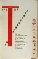 Fifth chapter, pg. 27, in the book Dlya Golosa (For the Voice) by Vladimir Vladimirovich Mayakovsky (Berlin: Gosizdat, 1923)