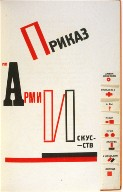 Sixth chapter, pg. 31, in the book Dlya Golosa (For the Voice) by Vladimir Vladimirovich Mayakovsky (Berlin: Gosizdat, 1923)