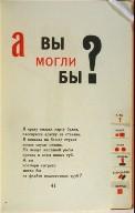 Eighth chapter, pg. 41, in the book Dlya Golosa (For the Voice) by Vladimir Vladimirovich Mayakovsky (Berlin: Gosizdat, 1923)