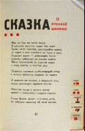 Ninth chapter, pg. 43, in the book Dlya Golosa (For the Voice) by Vladimir Vladimirovich Mayakovsky (Berlin: Gosizdat, 1923)