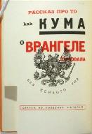 Tenth chapter, pg. 44, in the book Dlya Golosa (For the Voice) by Vladimir Vladimirovich Mayakovsky (Berlin: Gosizdat, 1923)