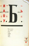 Twelfth chapter, pg. 53, in the book Dlya Golosa (For the Voice) by Vladimir Vladimirovich Mayakovsky (Berlin: Gosizdat, 1923)