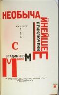 Thirteenth chapter, pg. 57, in the book Dlya Golosa (For the Voice) by Vladimir Vladimirovich Mayakovsky (Berlin: Gosizdat, 1923)