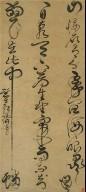 Verse in Cursive Script