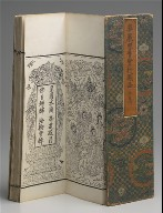 Hua-yan Ching Pu-hsien Hsing-yuan Pin (Book of Sudhana, from the Garland Sutra)