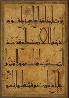Leaf from a Qur?an manuscript