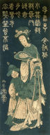 Untitled (Chinese Woman and Child)