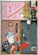 Group 10, No. Nu. Yoshiwara