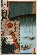 Group North. No. 11. Ryogoku